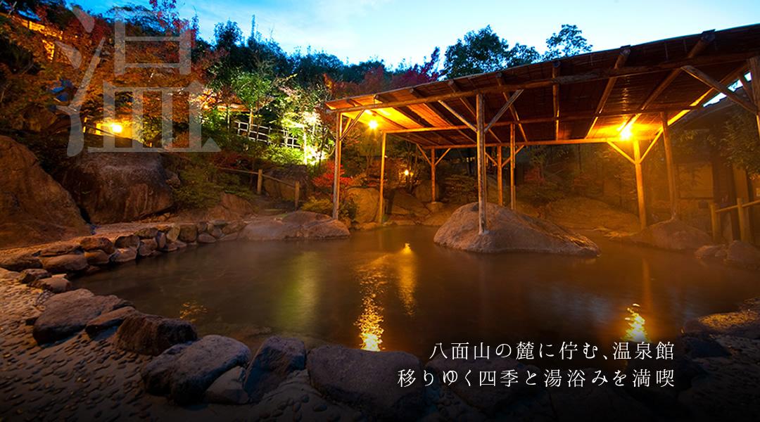八面山の麓に佇む、温泉館移りゆく四季と湯浴みを満喫